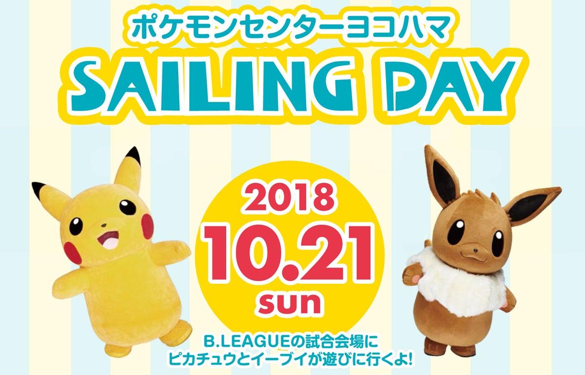 10月21日(日)、「ポケモンセンターヨコハマ sailing day」開催